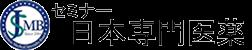 日本専門医薬セミナー